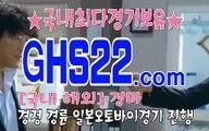 실시간경마사이트 ᓹ  GHS 22 . 컴