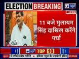 Lok Sabha Elections 2019, Mainpuri: Mulayam Singh Yadav to file nomination, मुलायम सिंह यादव