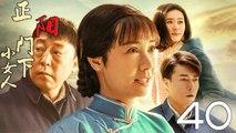 【超清】《正阳门下小女人》第40集 蒋雯丽/倪大红/田海蓉