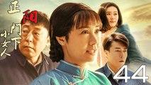 【超清】《正阳门下小女人》第44集 蒋雯丽/倪大红/田海蓉