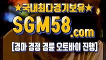 검빛경마주소 ▷ SGM58.시오엠 ⊙ 토요경마사이트