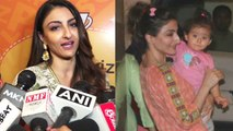 Soha Ali Khan talks about her daughter Inaya Naumi Kemmu at this event ;Watch video | FilmiBeat