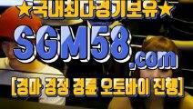 검빛사이트 ♨ SGM58.CoM ♧ 고배당경마예상지