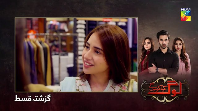 Log Kia Kahengay Epi 41 HUM TV Drama 1 April 2019