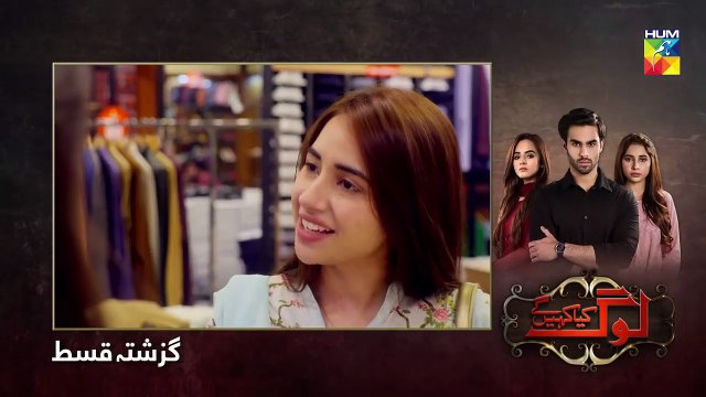 Log Kia Kahengay Epi 41 HUM TV Drama 1 April 2019