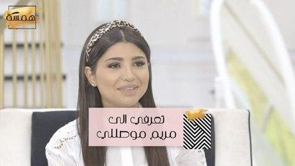 #MBCHamsa - من هي الناشطة الإجتماعية ورائدة الأعمال السعودية مريم موصللي؟