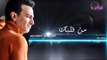 3adak el3eb سمسم شهاب  عداك العيب