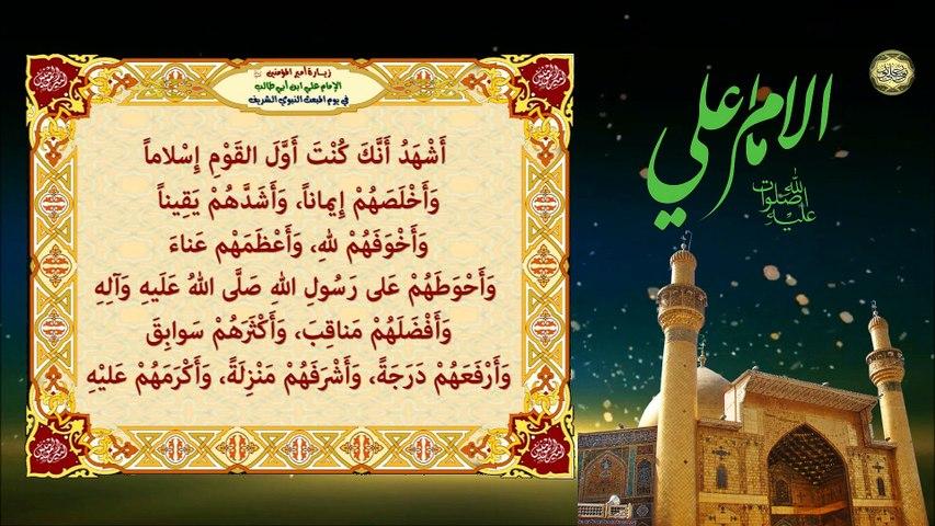 زيارة أمير المؤمنين الإمام علي بن أبي طالب عليه السلام في يوم وليلة المبعث النبوي الشريف فيديو Dailymotion