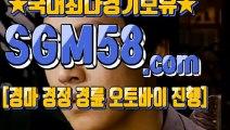 인터넷경마사이트주소 ※ SGM58.CoM ☎ 일본경마사이트