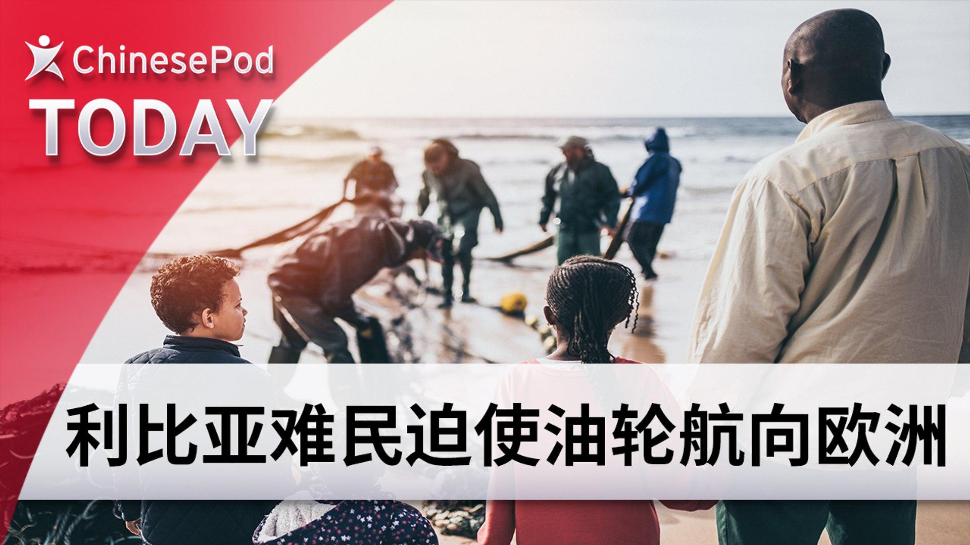 ChinesePod Today: Libyan Migrants Hijack Oil Tanker (simp. characters)