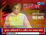 Lok Sabha Elections 2019: Mulayam Singh Yadav's Daughter-in-law Arpana Yadav angry, Akhilesh Yadav