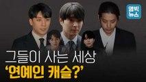 [엠빅X100분토론] 법 위의 '아이돌', 누가 그들을 '괴물'로 만들었나?