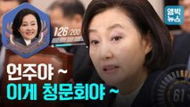 [엠빅뉴스] 박영선 중기부 장관 후보자 청문회 발언 모음