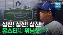 [엠빅뉴스] 류현진 6이닝 8K! 18년 만의 한국인 MLB 개막전 선발승