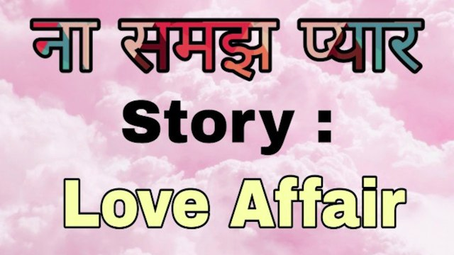Love Affair  | Na Samajh Pyaar | Short Movie