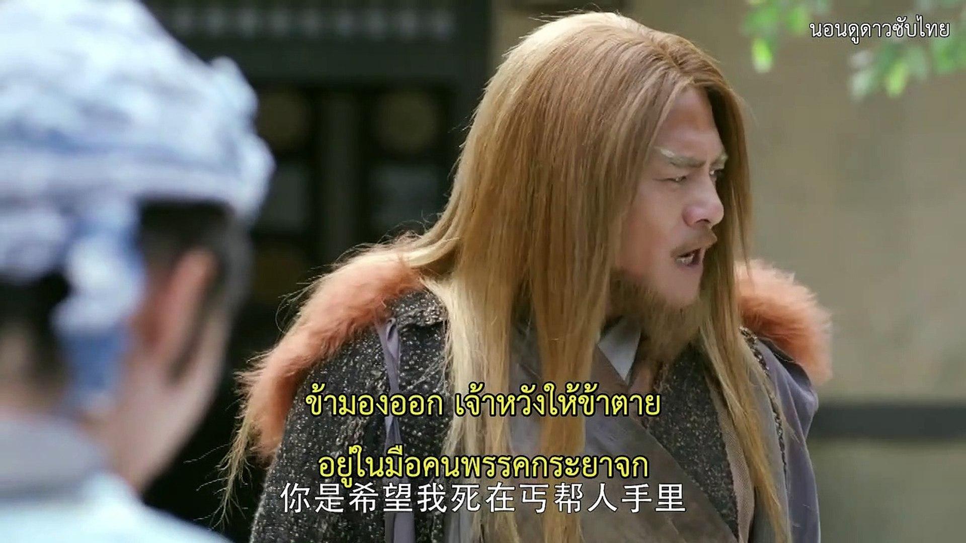 ดาบมังกรหยก2019 ซับไทย ตอนที่ 33