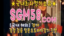 금요경마사이트 ♣ SGM58.CoM こ