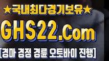 온라인경마사이트주소 ▼ (GHS22 . COM) Э 인터넷금요경마