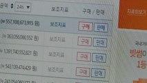암호 화폐 '비트코인' 하루 만에 15% 급등 / YTN