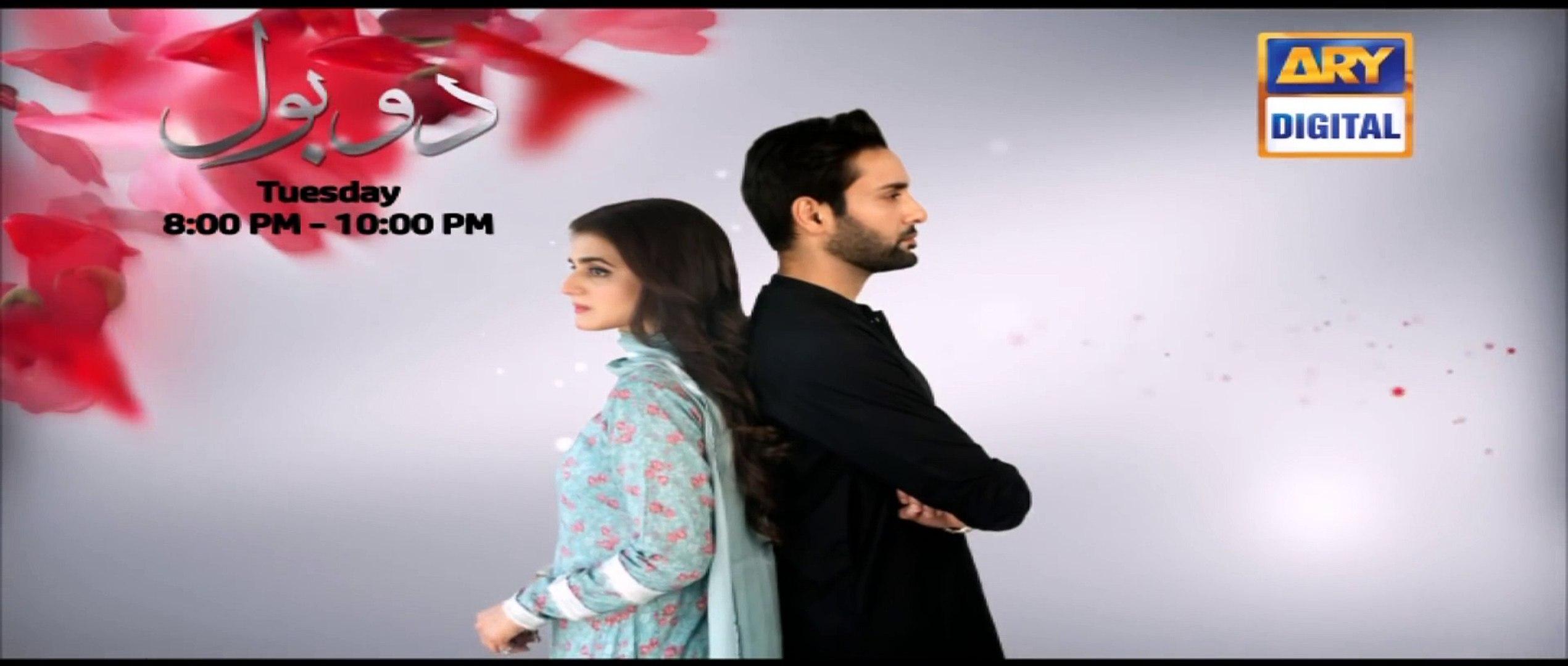 Ja Tujhe Maaf Kiya - Singer- Nabeel Shaukat & Aima Baig - Lyrical OST - ARY  Digital