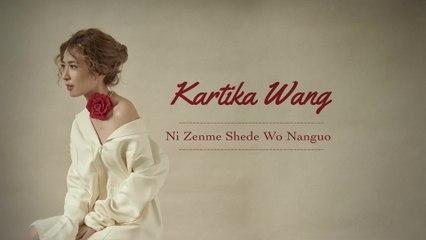 Kartika Wang - Ni Zenme Shede Wo Nanguo