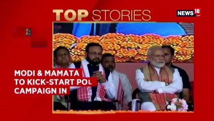 Watch: Top Stories Of This Hour