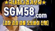 경정사이트 ◐ 「SGM 58 . COM」 ★ 한국경마