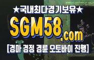 경정사이트 SGM 58 . 시오엠 ௨