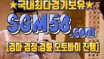 인터넷경마 ♤ SGM58.COM ♤ 경정사이트주소