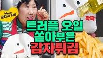 트러플오일 쏟아부은 감자튀김 (feat.앞치마 자랑) [박막례 할머니]