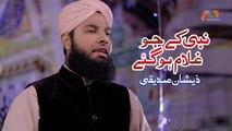 New Naat 2019 - Muhammad Un Nabi - Arif Raza Qadri New Naat