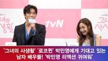 '그녀의 사생활' 로코퀸 박민영에게 기대는 남배우들? '박민영 리액션 꿀잼'