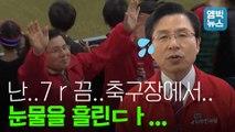 [엠빅뉴스] 정치인이 축구장을 찾는 이유