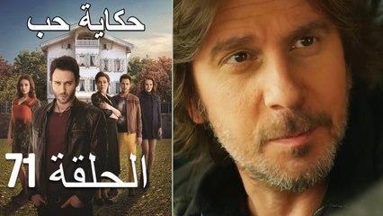 حكاية حب - الحلقة 71 - Hikayat Hob