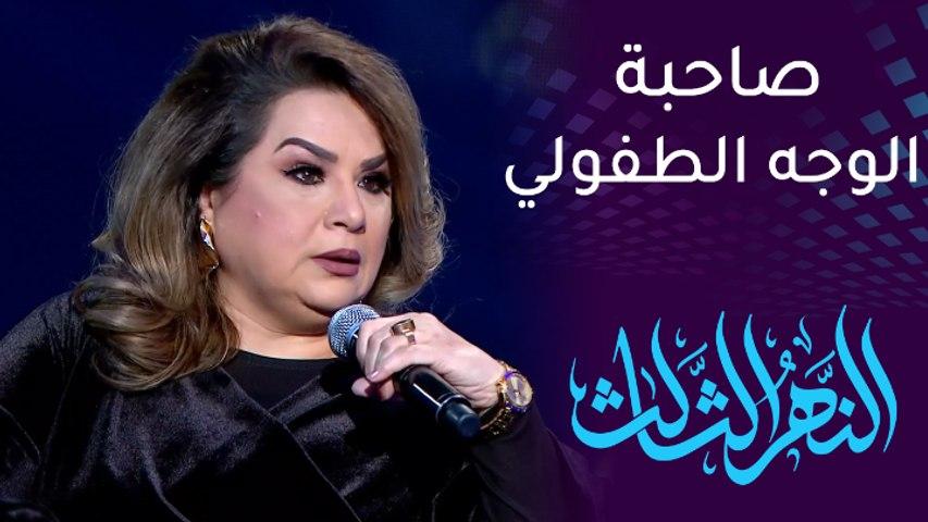 #النهر_الثالث | سهى سالم.. ملامحها البريئة أبعدتها عن الشخصيات الحقودة