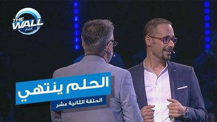 أحلام فادي الطواش وأحمد العلوي تتبخر في الهواء خلال مرحلة العقد #MBCTHEWALL
