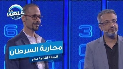 فادي الطواش وأحمد العلوي يحلمان بمواجهة السرطان في برنامج الجدار #MBCTHEWALL
