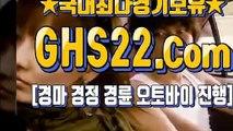 한국경마사이트 ♧ (GHS22 . COM) η 한국경마사이트