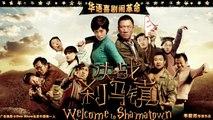 【Movie】Welcome to Shama Town Engsub | 决战刹马镇(Honglei Sun, Chiling Lin,Lichun Lee,Haibo Huang,Wei Gan)