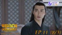 จอมนางเหนือบัลลังก์ (Legend of Fuyao) EP.11 (2 /3)