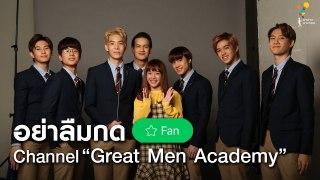 มากดเป็นแฟน Channel Great Men Academy