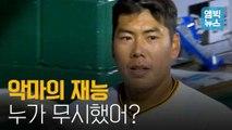 [엠빅뉴스] 강정호 시즌 첫 홈런! 괜히 악마의 재능이 아니었다!