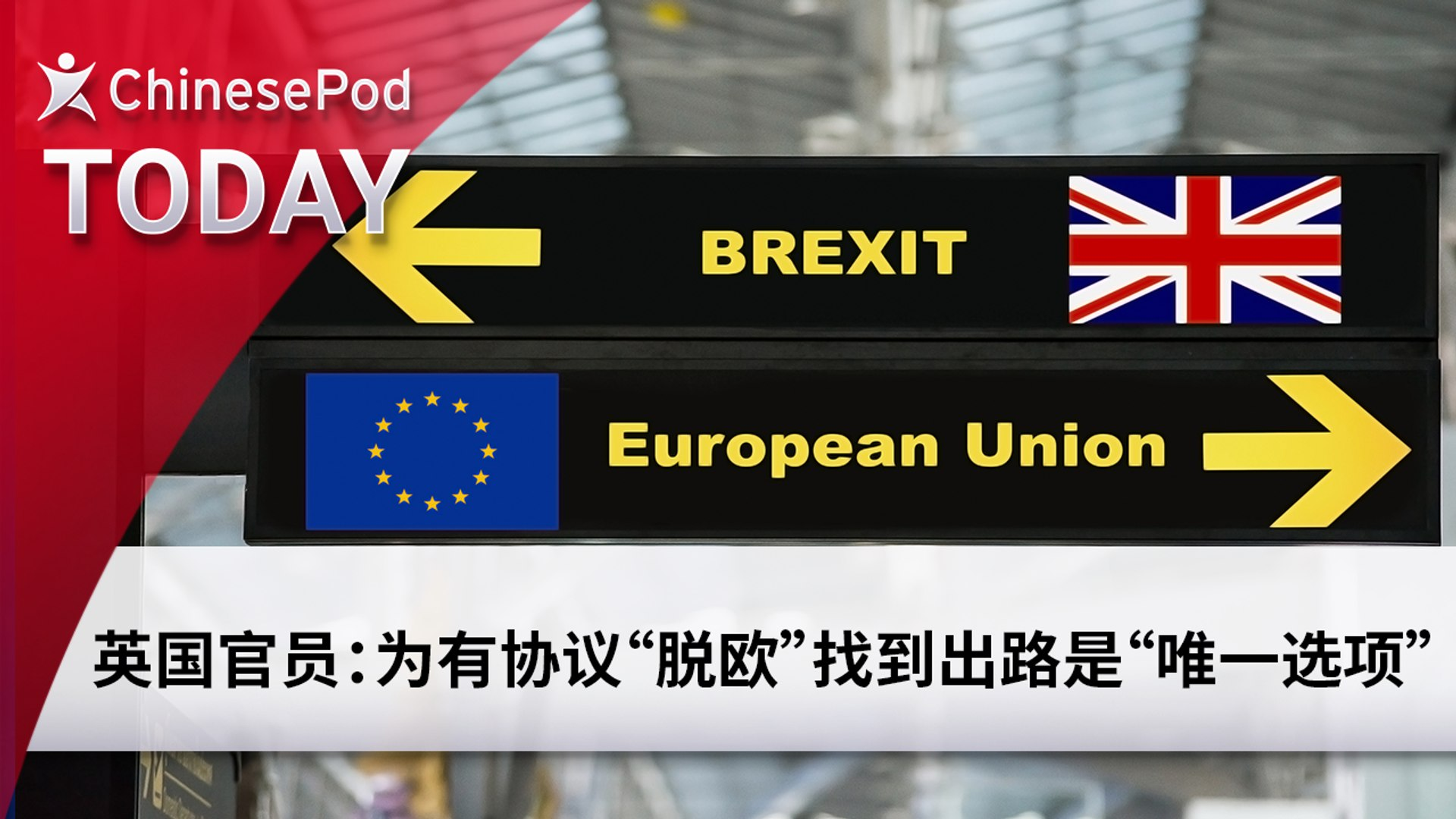 ChinesePod Today: The ''Only Option'' for Brexit (simp. characters)