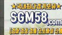 검빛사이트 ◇ 「SGM 58. CoM」 ♨ 고배당경마예상지