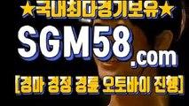 온라인경마사이트 ♀ SGM58.COM ★ 경정사이트주소
