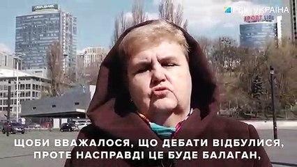 Киевляне о дебатах Зеленского и Порошенко