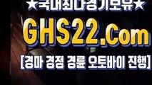 스크린경마사이트주소 ▧ GHS 22. 시오엠 ◐ 인터넷경정사이트