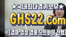검빛경마주소 ○ GHS 22 . COM ★ 토요경마사이트