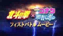 『名探偵コナン 紺青の拳』×『北斗の拳』フィストバトルムービー