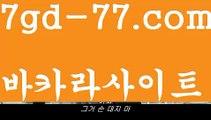 주식{[ξ✴ 7gd-77.com ✴ξ}]#케이케이||해외바카라사이트||シ바카라사이트쿠폰//#전선혜선생님은 딱 {[ ξ 7gd-77.com ξ}]블랙잭||바카라추천||シ해외카지노사이트//내국인카지노{[https://twitter.com/gusdlsmswlstkd3}]실시간바카라사이트||농구 ||ᙱ카지노추천//인터넷바카라{[✴7gd-77.com✴}]먹튀사이트||사설카지노{[ξ 7gd-77.com ξ}]#블랙핑크||중고차||シ실시간카지노//#거기에 강릉 옥계